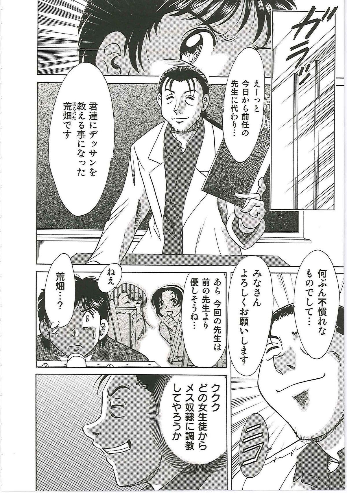 [Chanpon Miyabi] Cho-Onesan Tengoku 6 -Tenrakuhen- 141