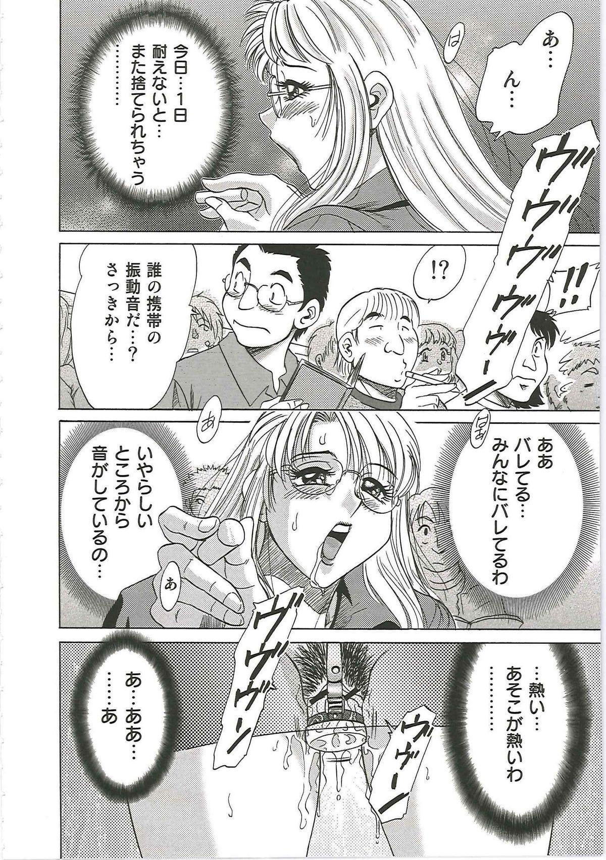 [Chanpon Miyabi] Cho-Onesan Tengoku 6 -Tenrakuhen- 143