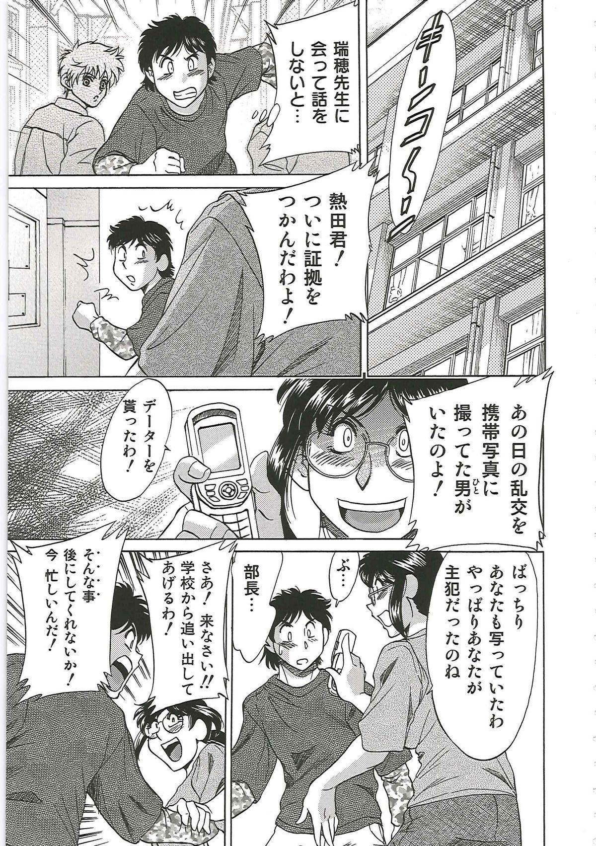[Chanpon Miyabi] Cho-Onesan Tengoku 6 -Tenrakuhen- 146