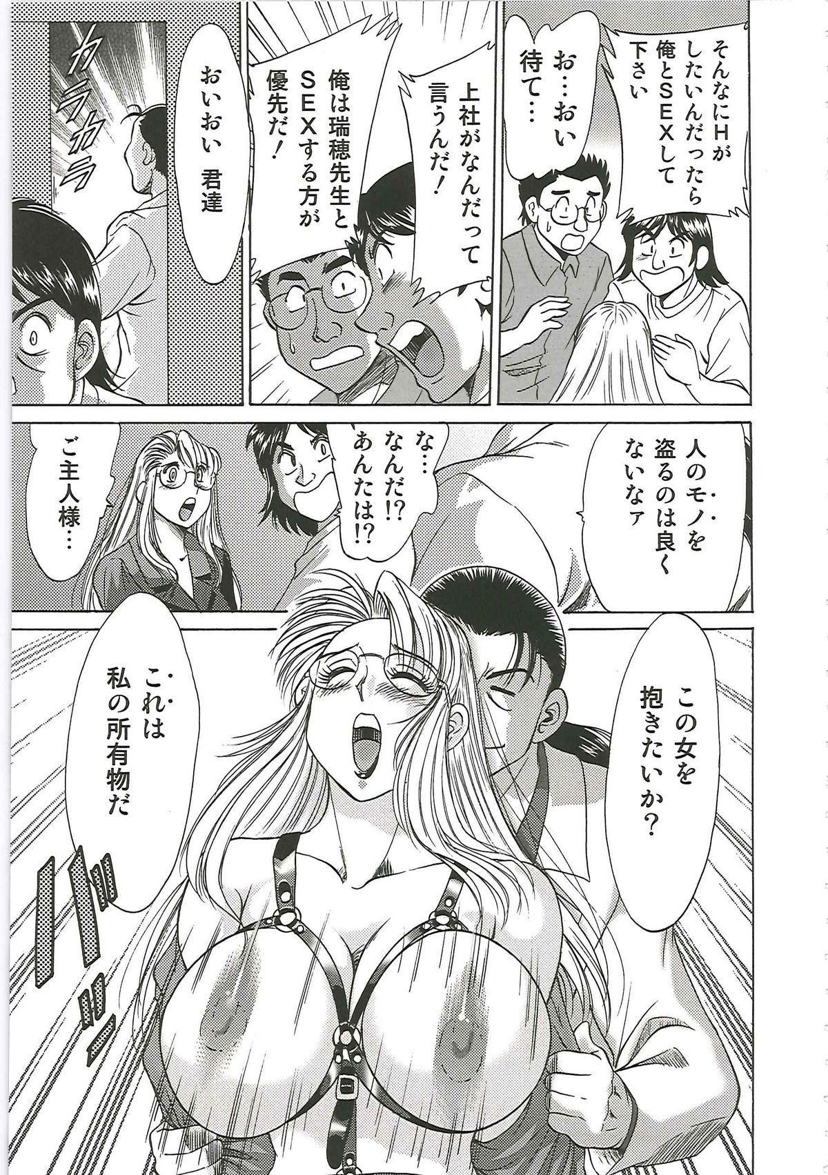 [Chanpon Miyabi] Cho-Onesan Tengoku 6 -Tenrakuhen- 148