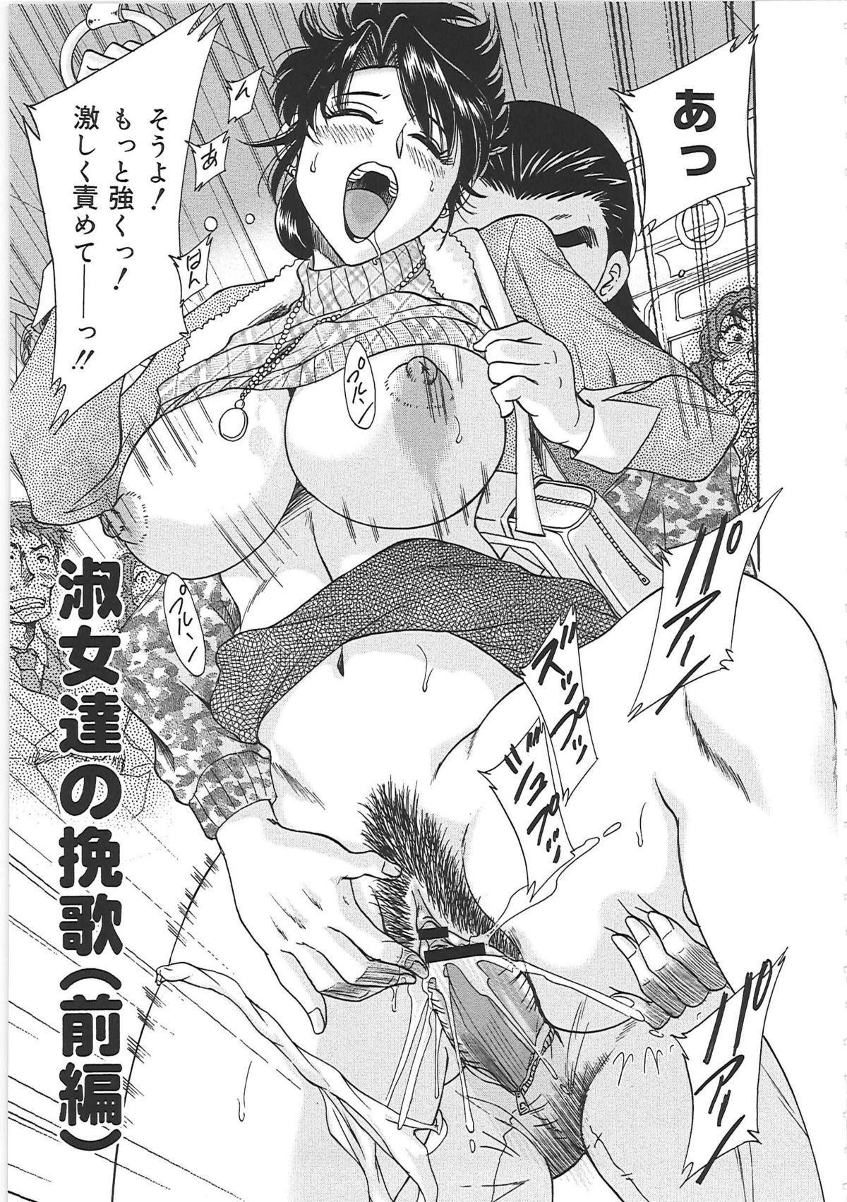 [Chanpon Miyabi] Cho-Onesan Tengoku 6 -Tenrakuhen- 14