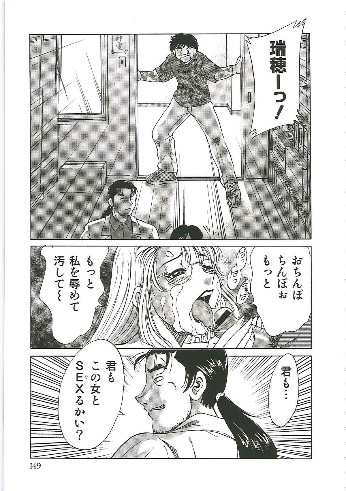 [Chanpon Miyabi] Cho-Onesan Tengoku 6 -Tenrakuhen- 156