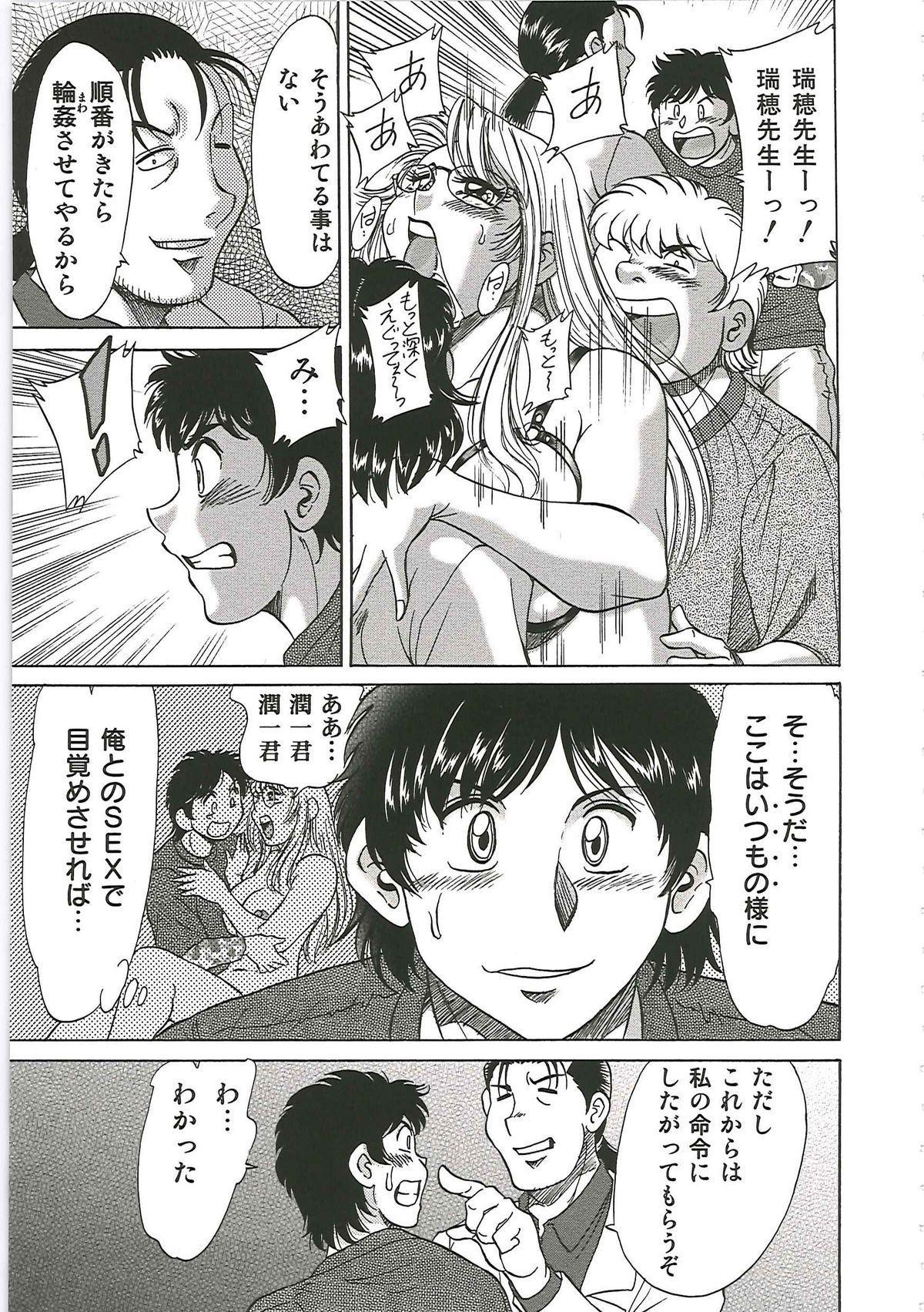 [Chanpon Miyabi] Cho-Onesan Tengoku 6 -Tenrakuhen- 158
