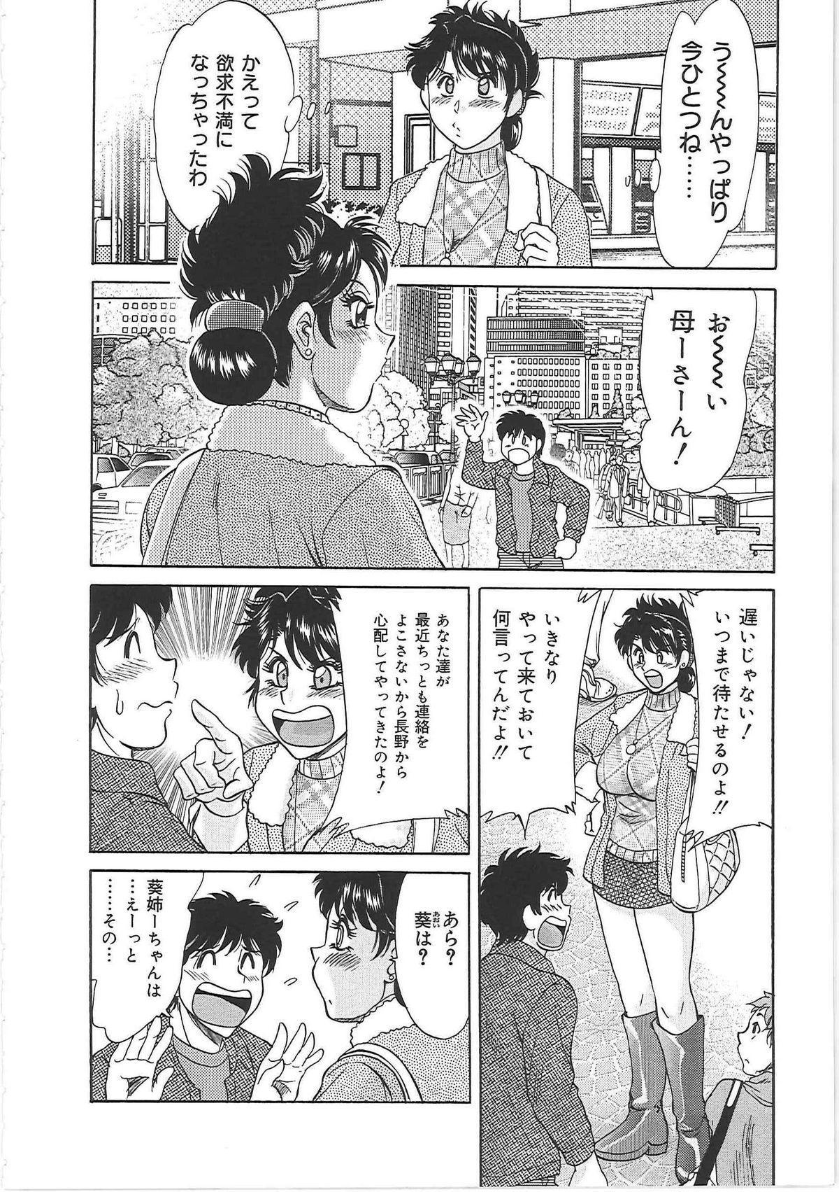 [Chanpon Miyabi] Cho-Onesan Tengoku 6 -Tenrakuhen- 15