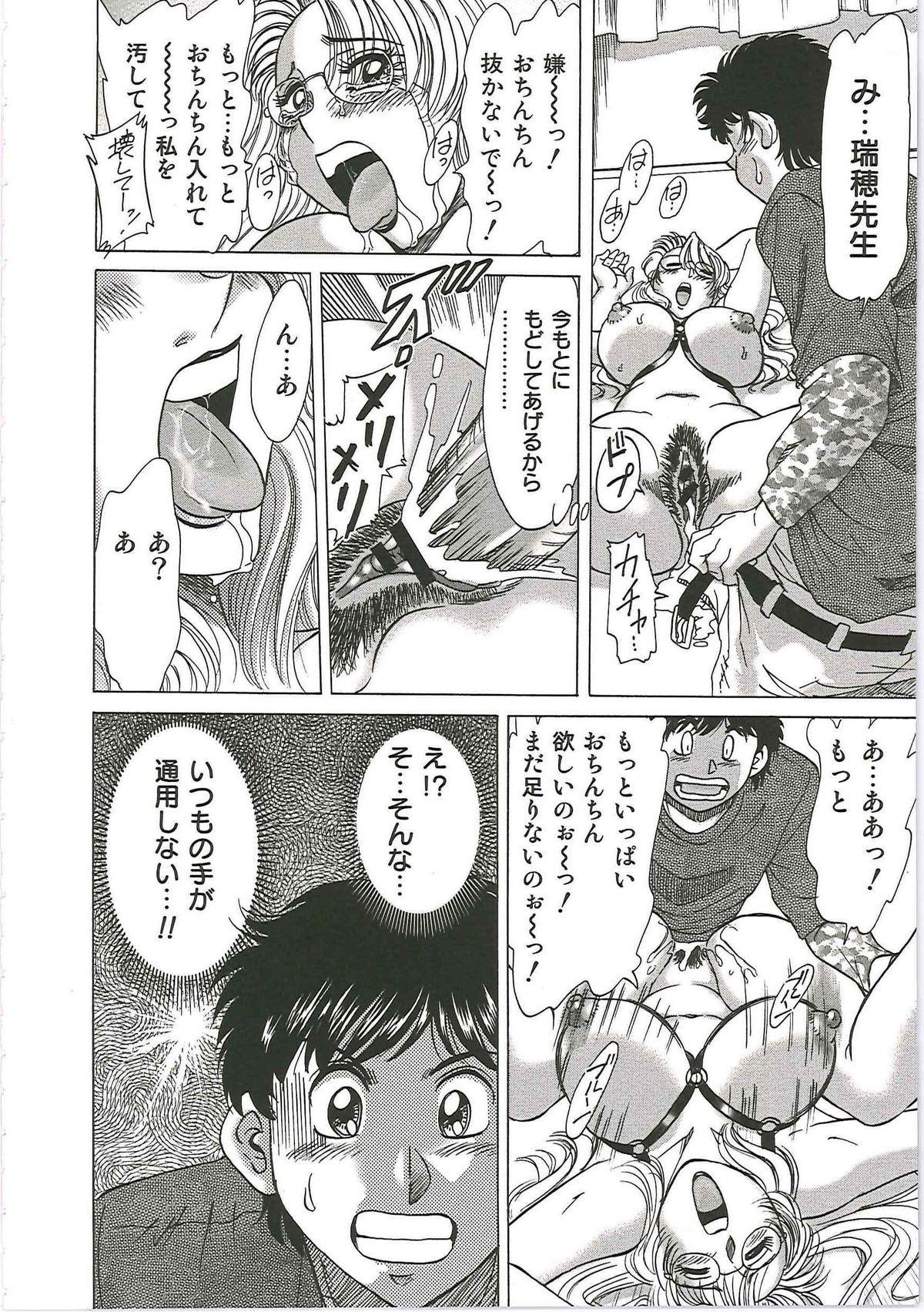 [Chanpon Miyabi] Cho-Onesan Tengoku 6 -Tenrakuhen- 159