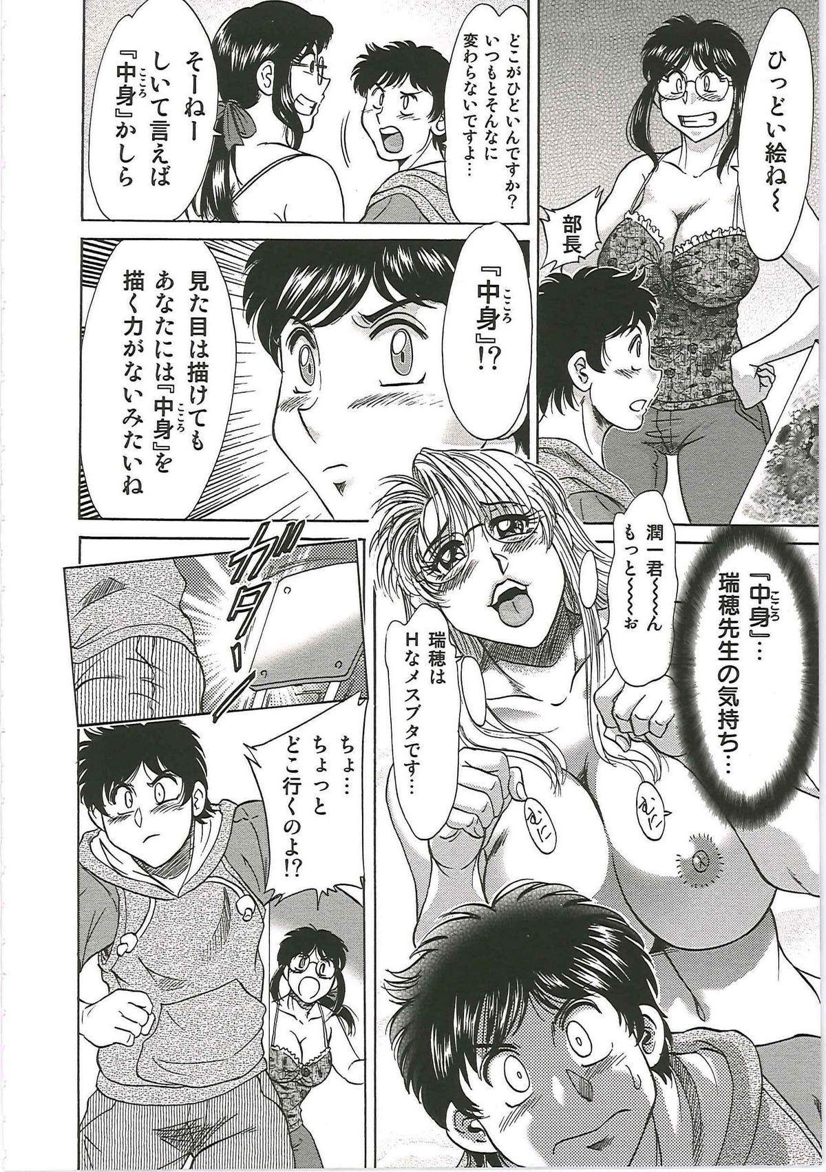 [Chanpon Miyabi] Cho-Onesan Tengoku 6 -Tenrakuhen- 161