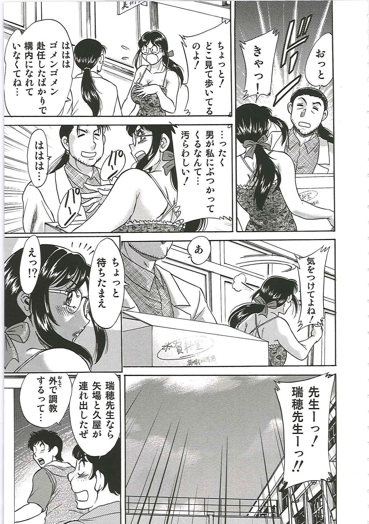 [Chanpon Miyabi] Cho-Onesan Tengoku 6 -Tenrakuhen- 162