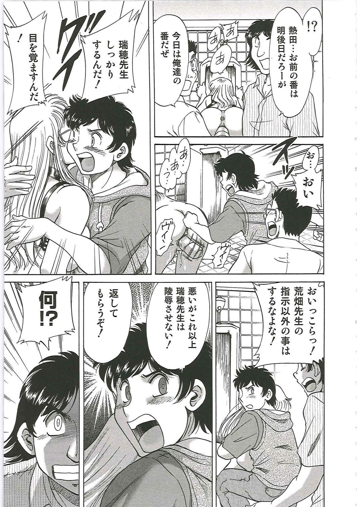 [Chanpon Miyabi] Cho-Onesan Tengoku 6 -Tenrakuhen- 164
