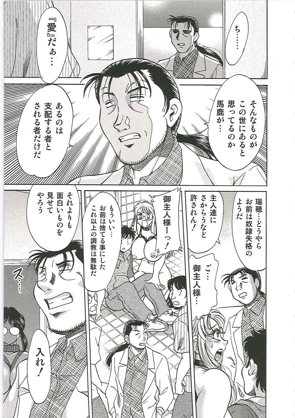 [Chanpon Miyabi] Cho-Onesan Tengoku 6 -Tenrakuhen- 168