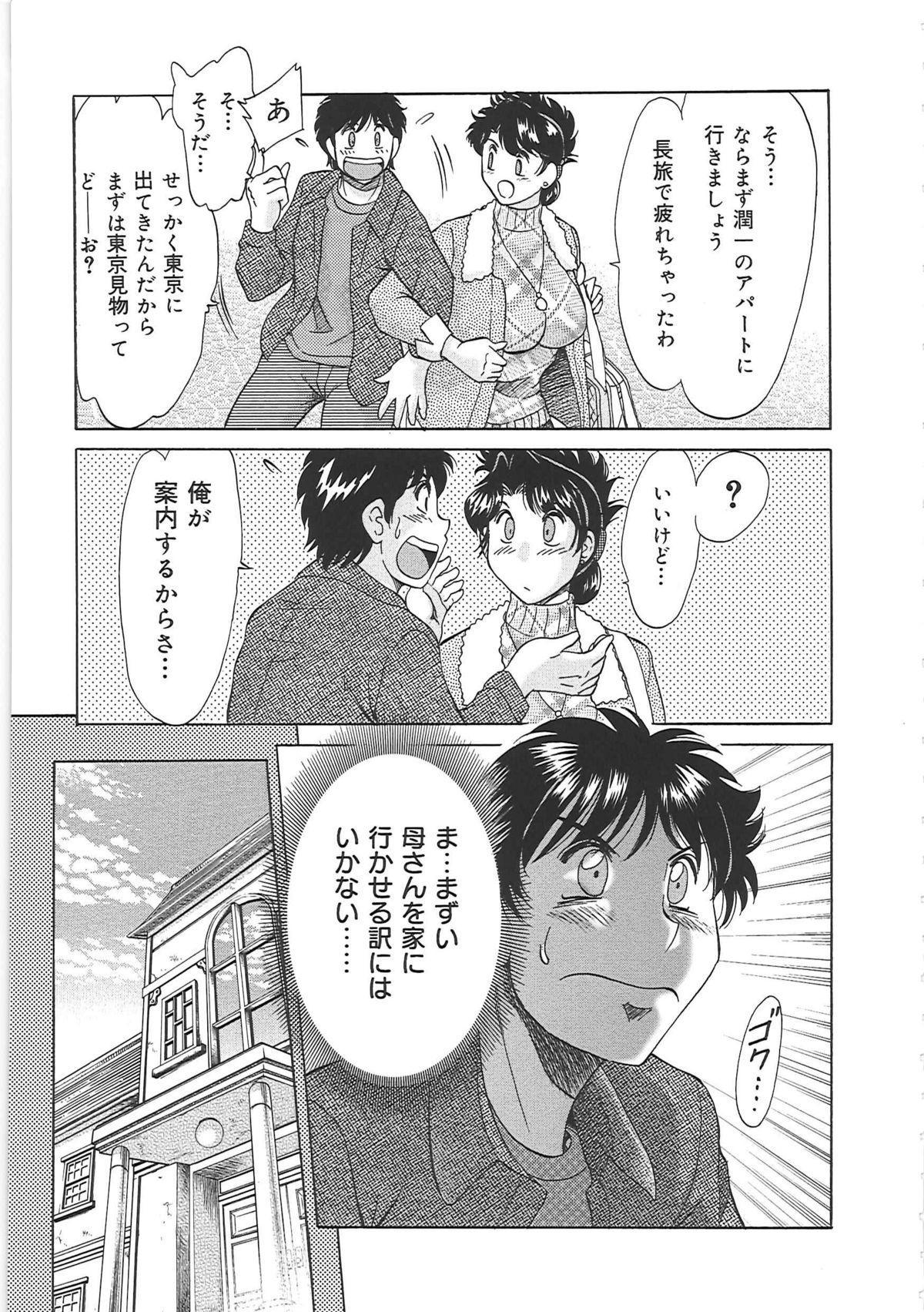 [Chanpon Miyabi] Cho-Onesan Tengoku 6 -Tenrakuhen- 16