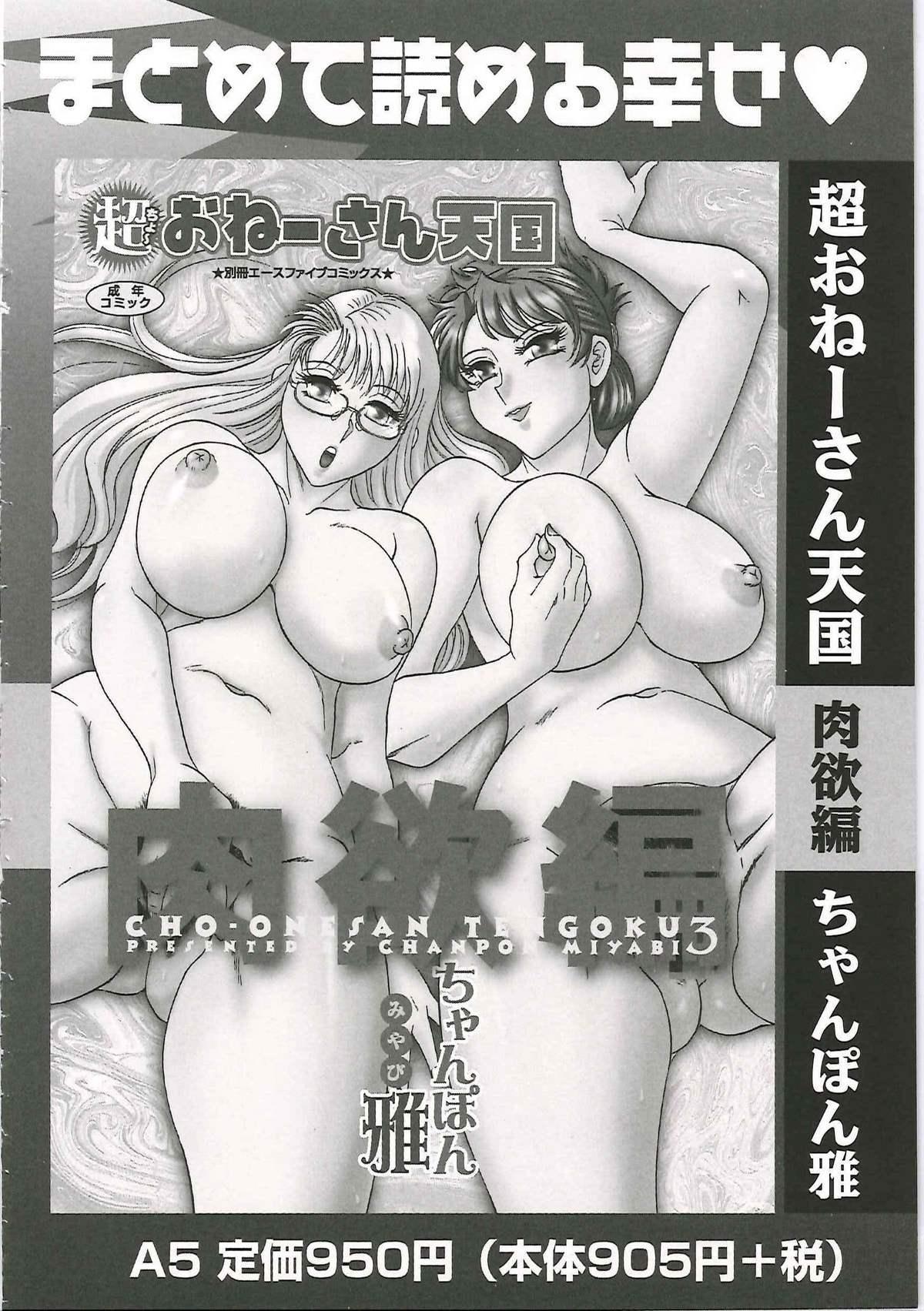 [Chanpon Miyabi] Cho-Onesan Tengoku 6 -Tenrakuhen- 177