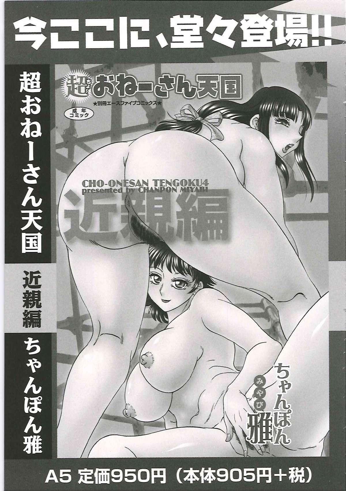 [Chanpon Miyabi] Cho-Onesan Tengoku 6 -Tenrakuhen- 178