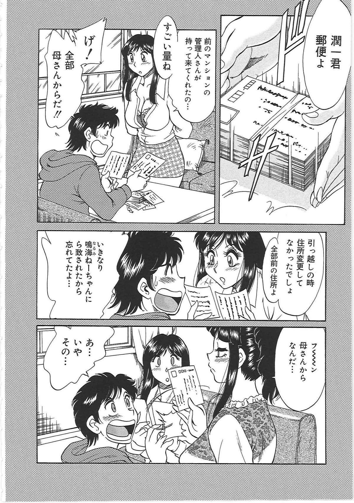 [Chanpon Miyabi] Cho-Onesan Tengoku 6 -Tenrakuhen- 17