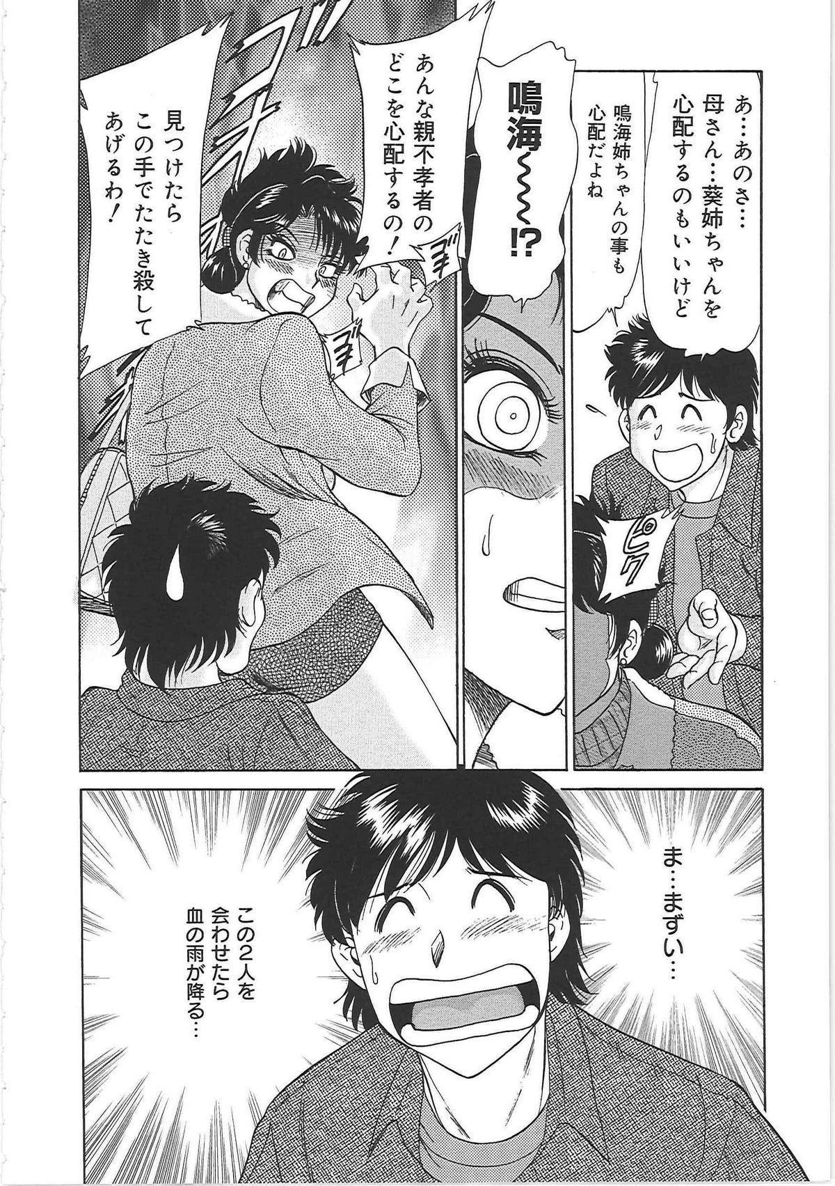 [Chanpon Miyabi] Cho-Onesan Tengoku 6 -Tenrakuhen- 19