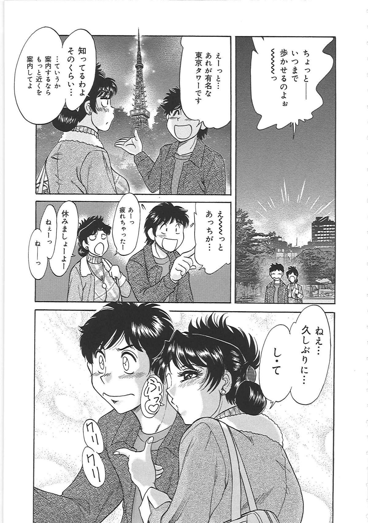 [Chanpon Miyabi] Cho-Onesan Tengoku 6 -Tenrakuhen- 20