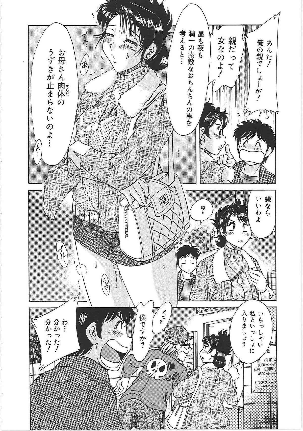 [Chanpon Miyabi] Cho-Onesan Tengoku 6 -Tenrakuhen- 21