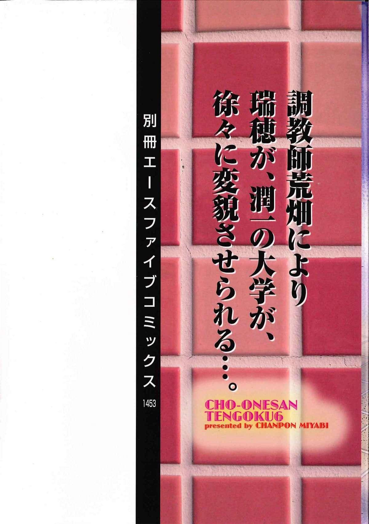 [Chanpon Miyabi] Cho-Onesan Tengoku 6 -Tenrakuhen- 2