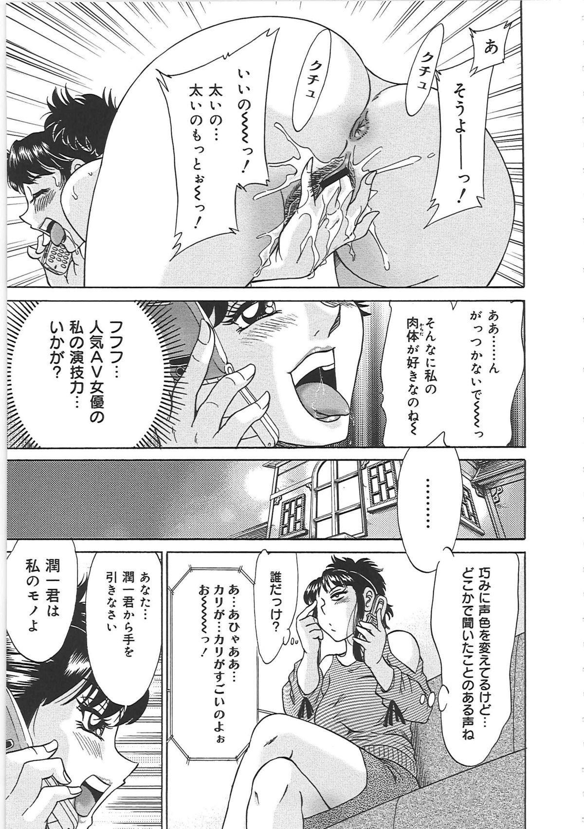 [Chanpon Miyabi] Cho-Onesan Tengoku 6 -Tenrakuhen- 32