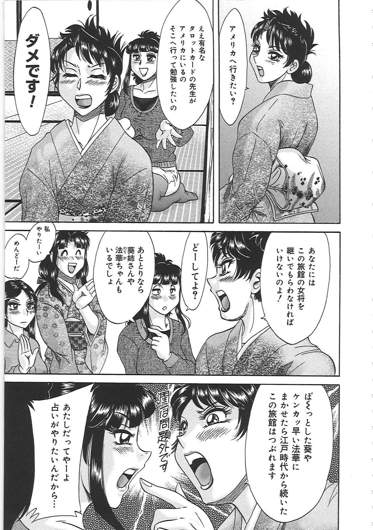 [Chanpon Miyabi] Cho-Onesan Tengoku 6 -Tenrakuhen- 36