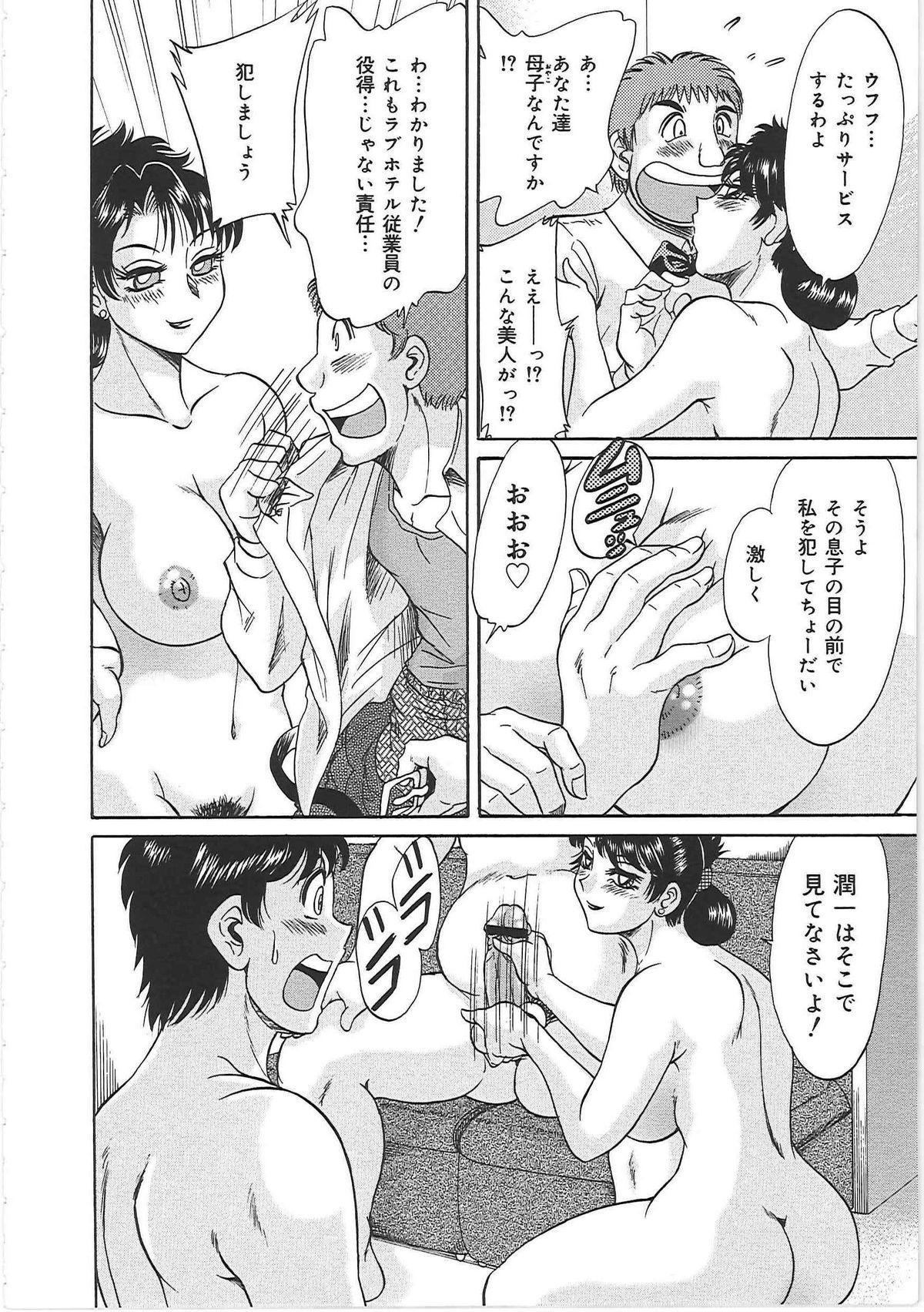 [Chanpon Miyabi] Cho-Onesan Tengoku 6 -Tenrakuhen- 41