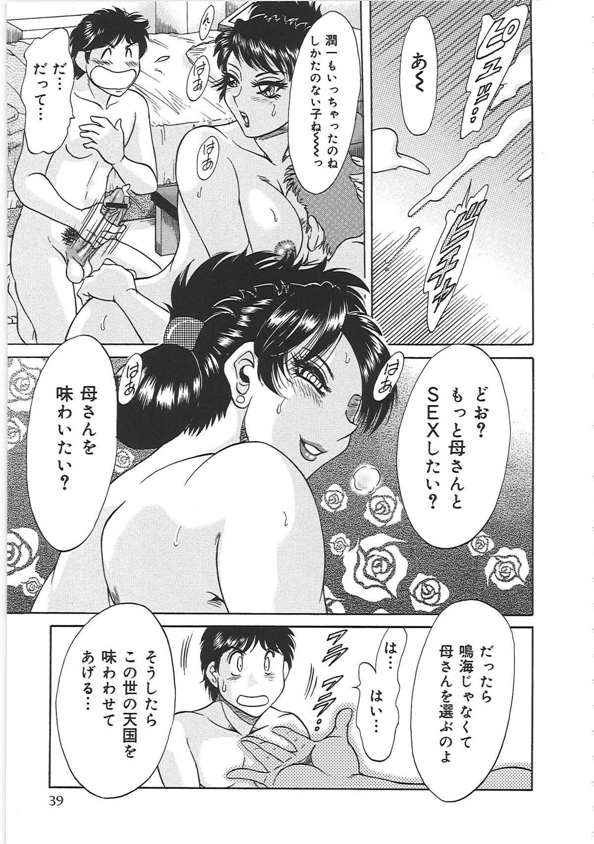 [Chanpon Miyabi] Cho-Onesan Tengoku 6 -Tenrakuhen- 46