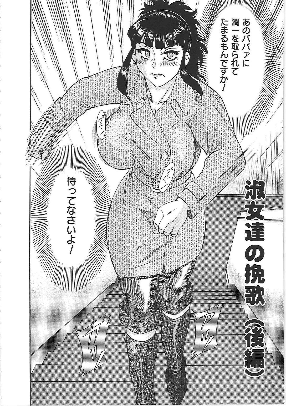 [Chanpon Miyabi] Cho-Onesan Tengoku 6 -Tenrakuhen- 49