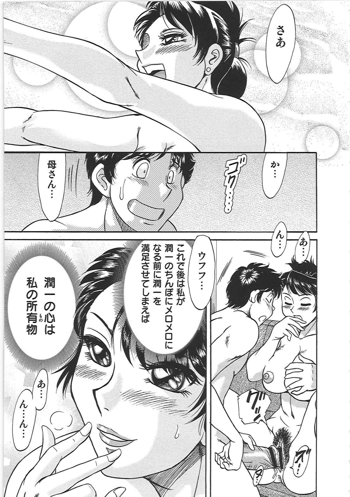 [Chanpon Miyabi] Cho-Onesan Tengoku 6 -Tenrakuhen- 50