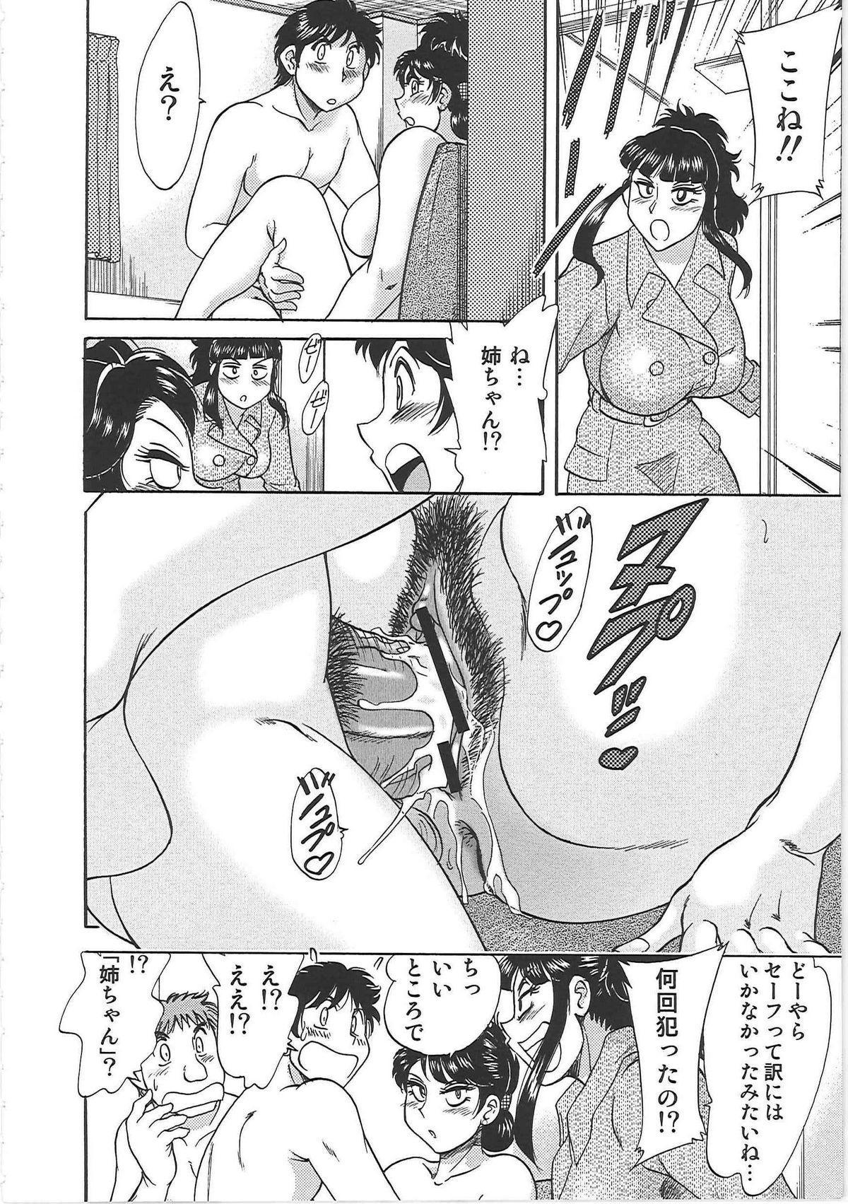 [Chanpon Miyabi] Cho-Onesan Tengoku 6 -Tenrakuhen- 51