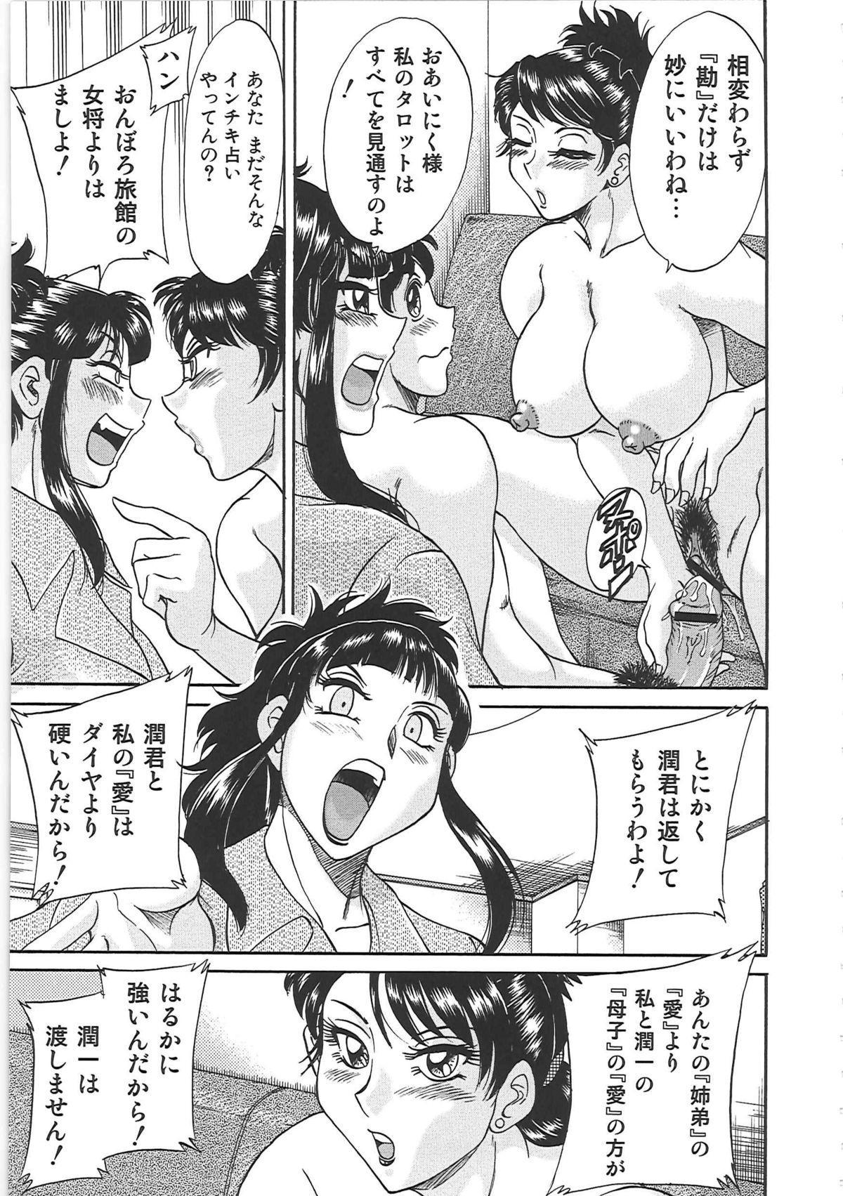 [Chanpon Miyabi] Cho-Onesan Tengoku 6 -Tenrakuhen- 52