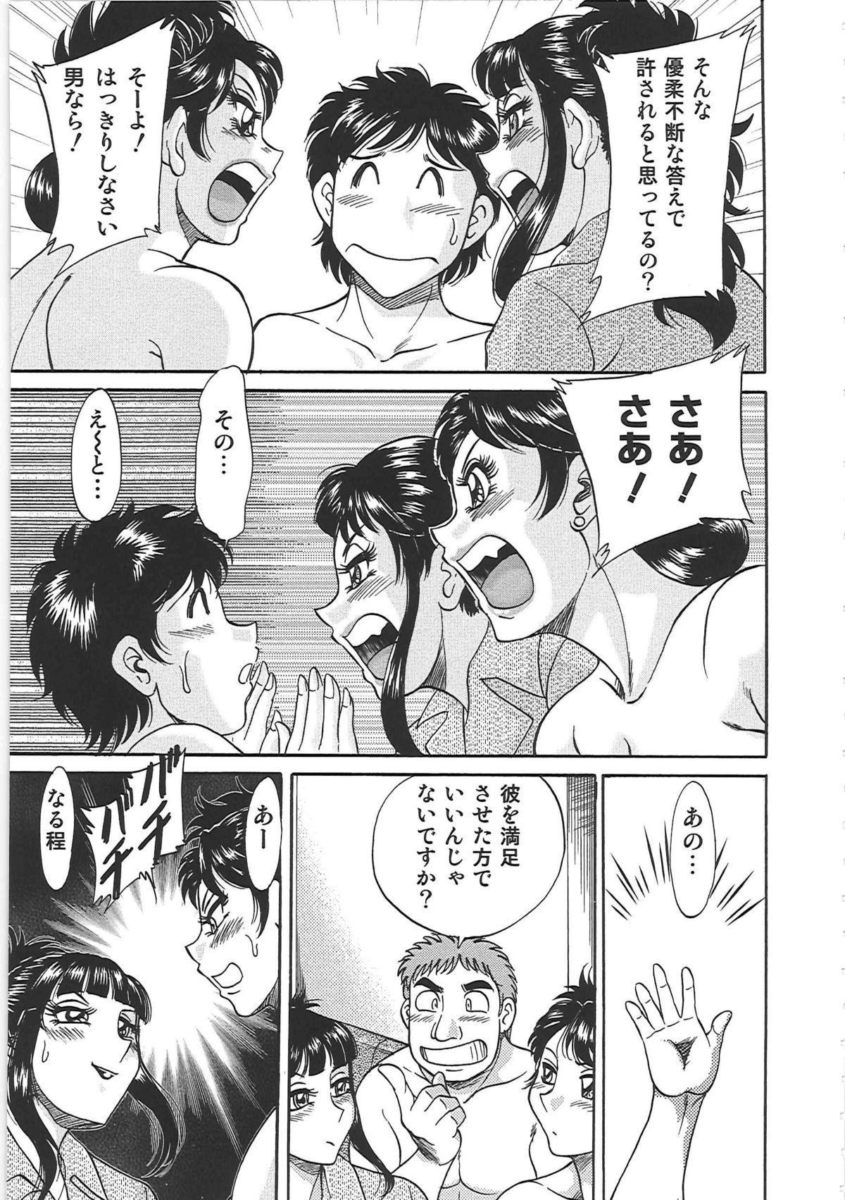 [Chanpon Miyabi] Cho-Onesan Tengoku 6 -Tenrakuhen- 54
