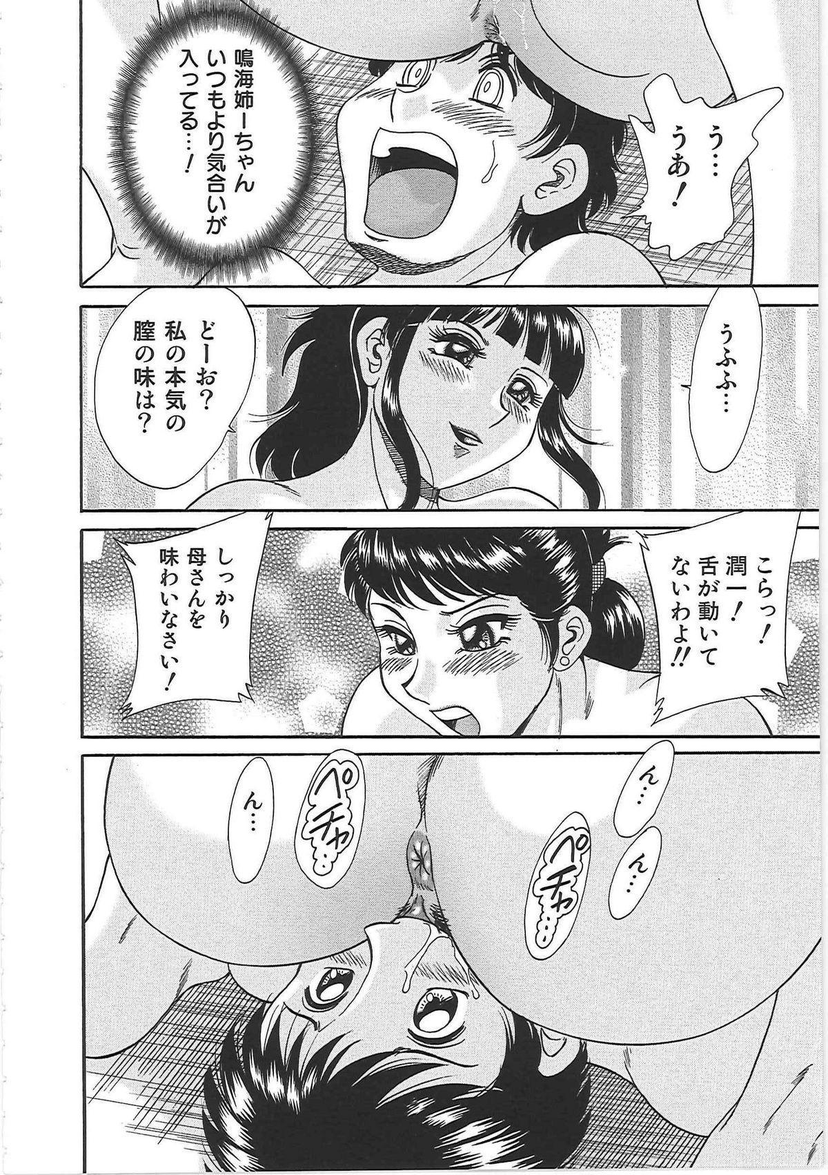 [Chanpon Miyabi] Cho-Onesan Tengoku 6 -Tenrakuhen- 57