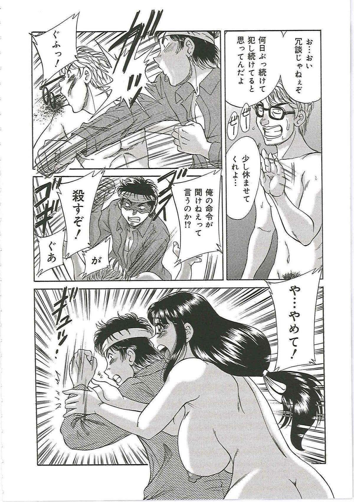 [Chanpon Miyabi] Cho-Onesan Tengoku 6 -Tenrakuhen- 87