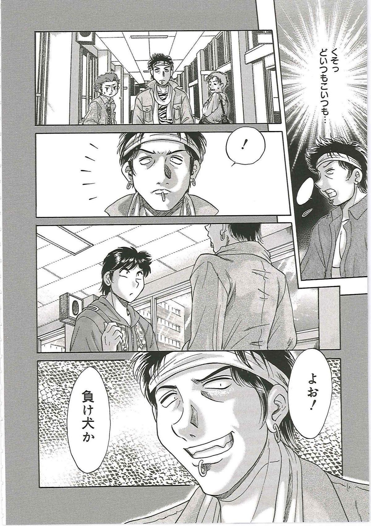 [Chanpon Miyabi] Cho-Onesan Tengoku 6 -Tenrakuhen- 89