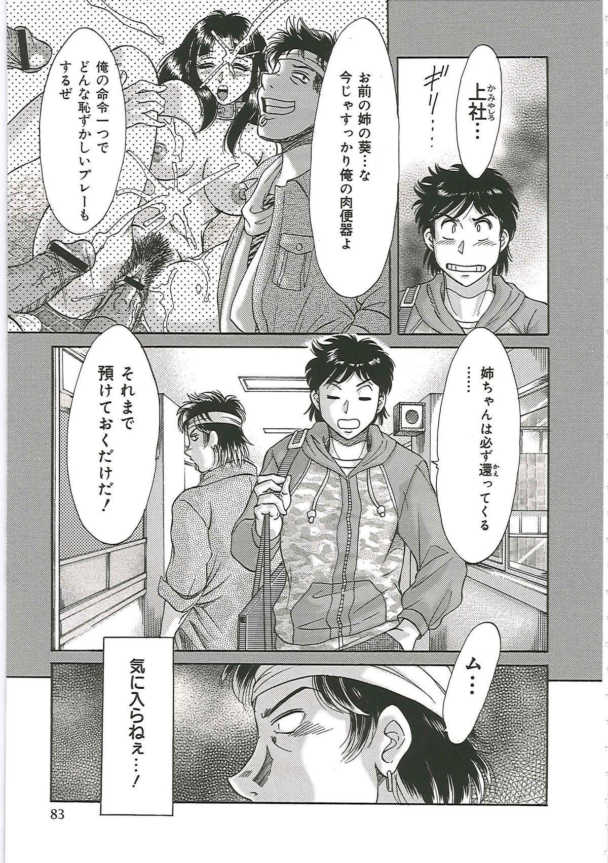 [Chanpon Miyabi] Cho-Onesan Tengoku 6 -Tenrakuhen- 90