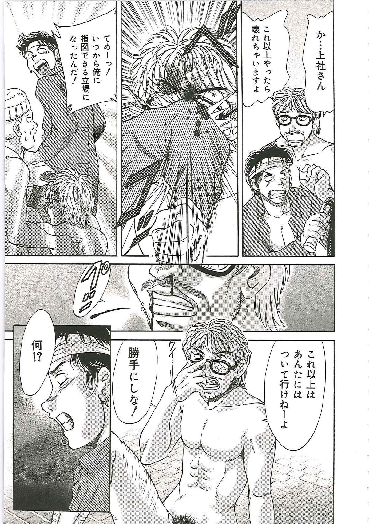 [Chanpon Miyabi] Cho-Onesan Tengoku 6 -Tenrakuhen- 94