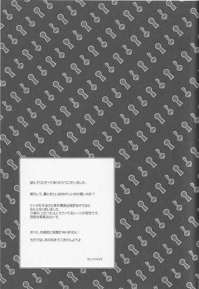 Kagiana Gekijou Shoujo 5 19