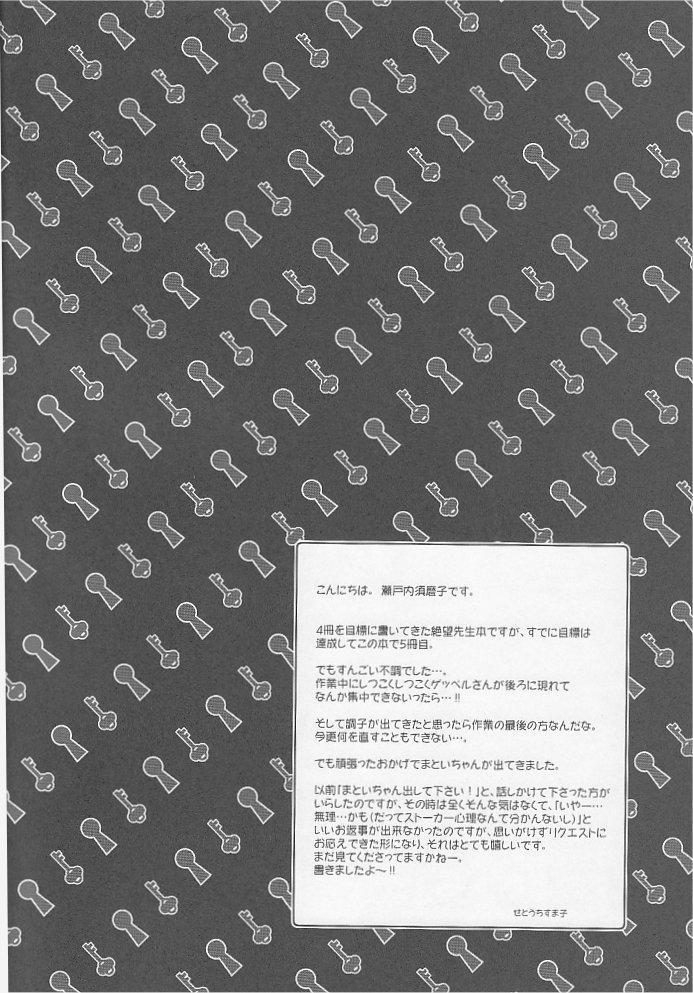 Kagiana Gekijou Shoujo 5 2