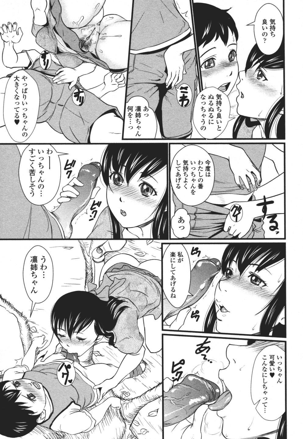 Nozoite wa Ikenai 3 - Do Not Peep! 3 109