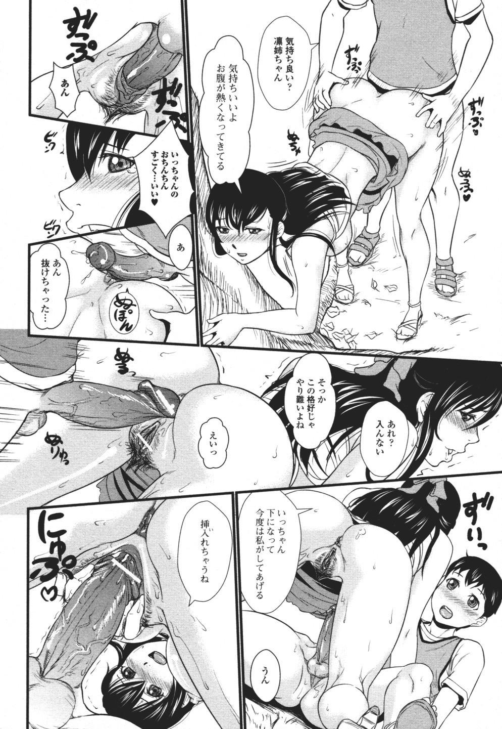 Nozoite wa Ikenai 3 - Do Not Peep! 3 112