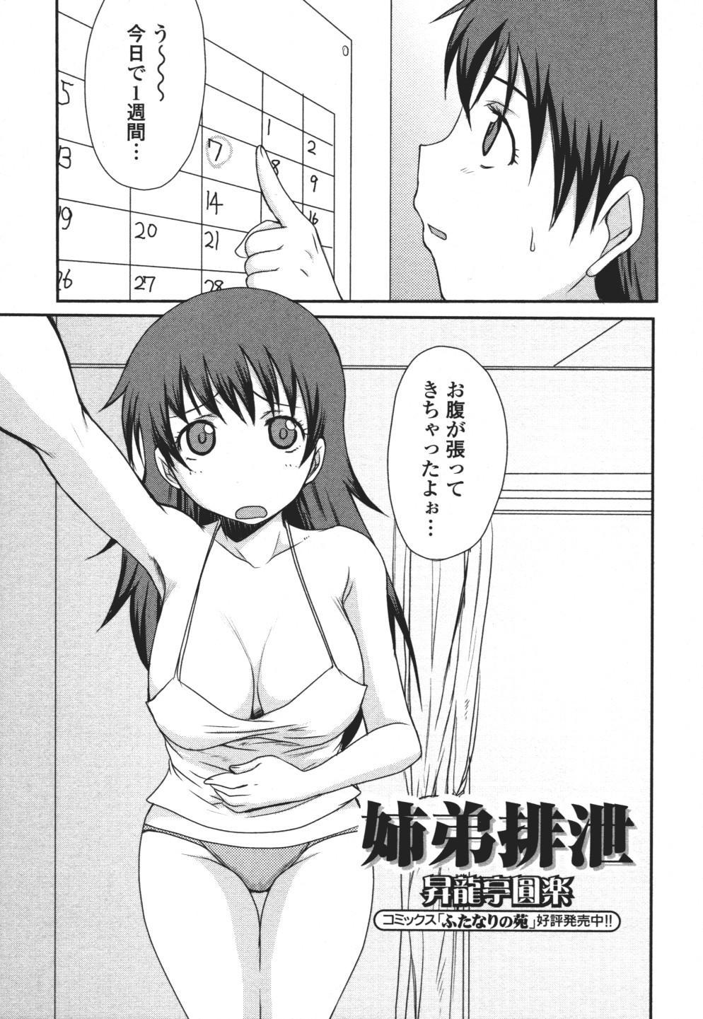 Nozoite wa Ikenai 3 - Do Not Peep! 3 117