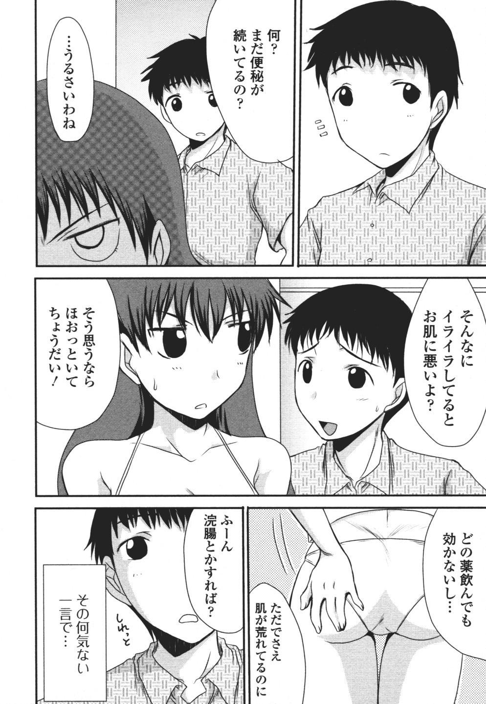 Nozoite wa Ikenai 3 - Do Not Peep! 3 118