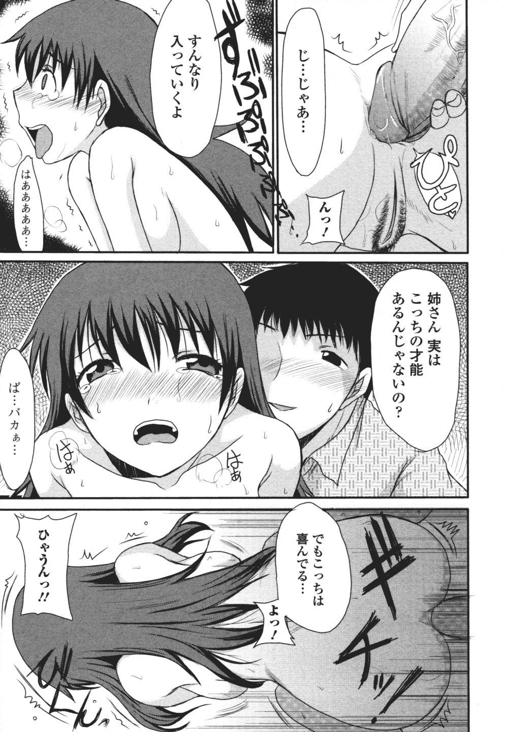 Nozoite wa Ikenai 3 - Do Not Peep! 3 129