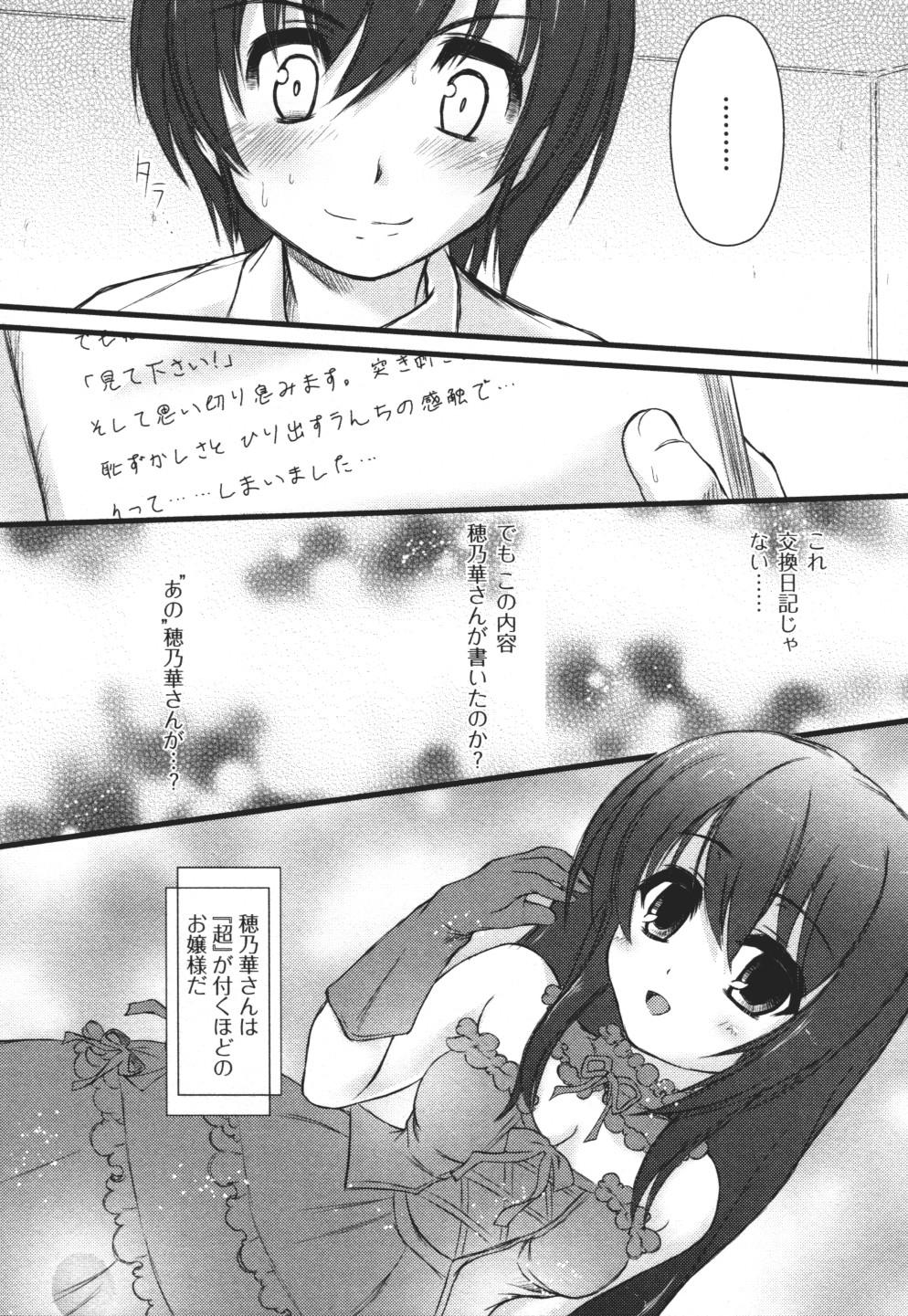 Nozoite wa Ikenai 3 - Do Not Peep! 3 136