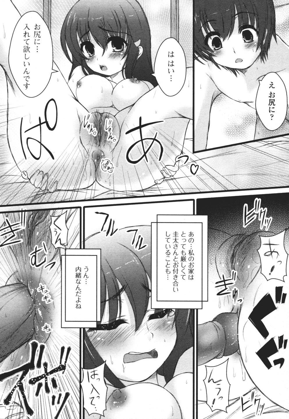 Nozoite wa Ikenai 3 - Do Not Peep! 3 146