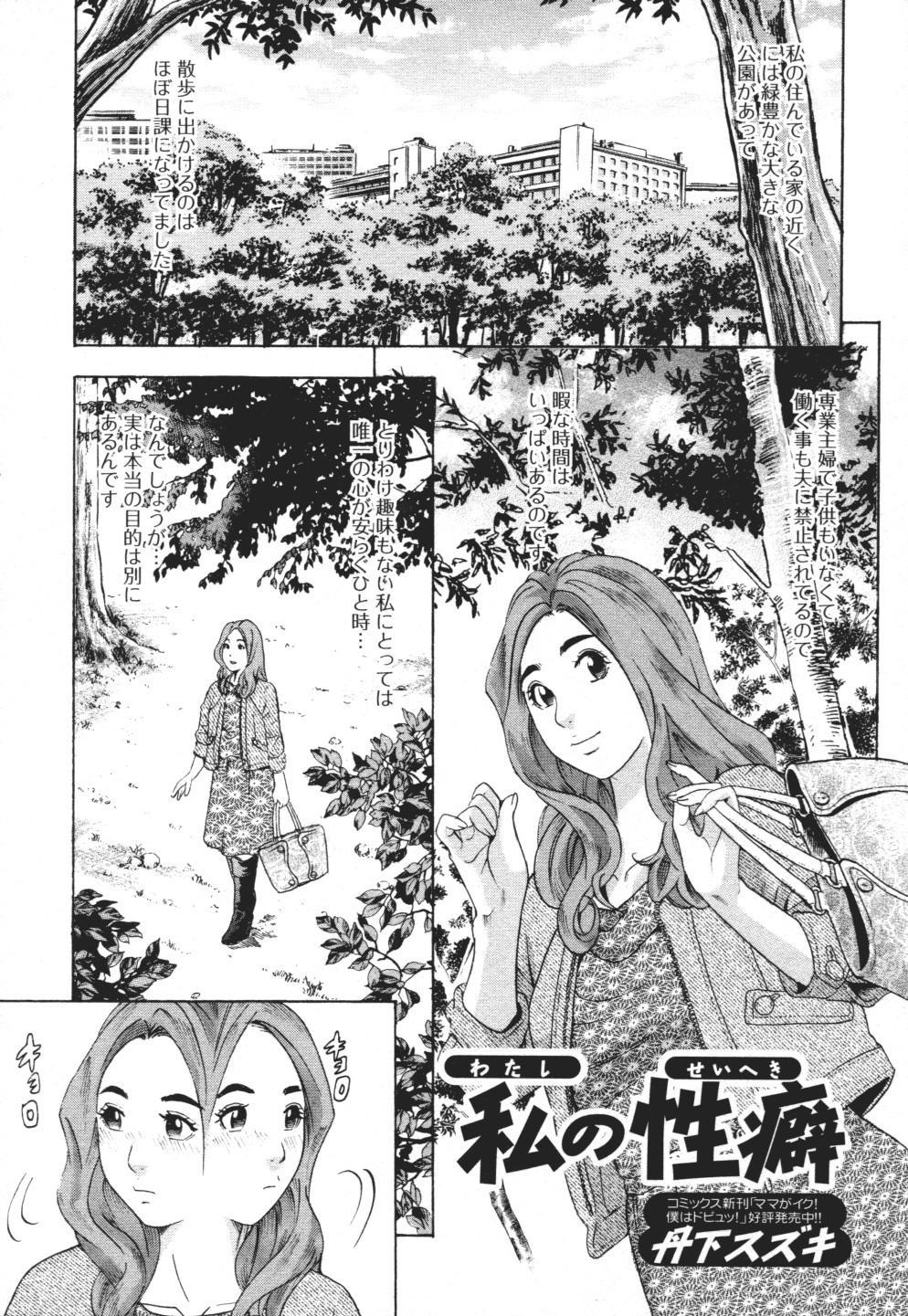 Nozoite wa Ikenai 3 - Do Not Peep! 3 21