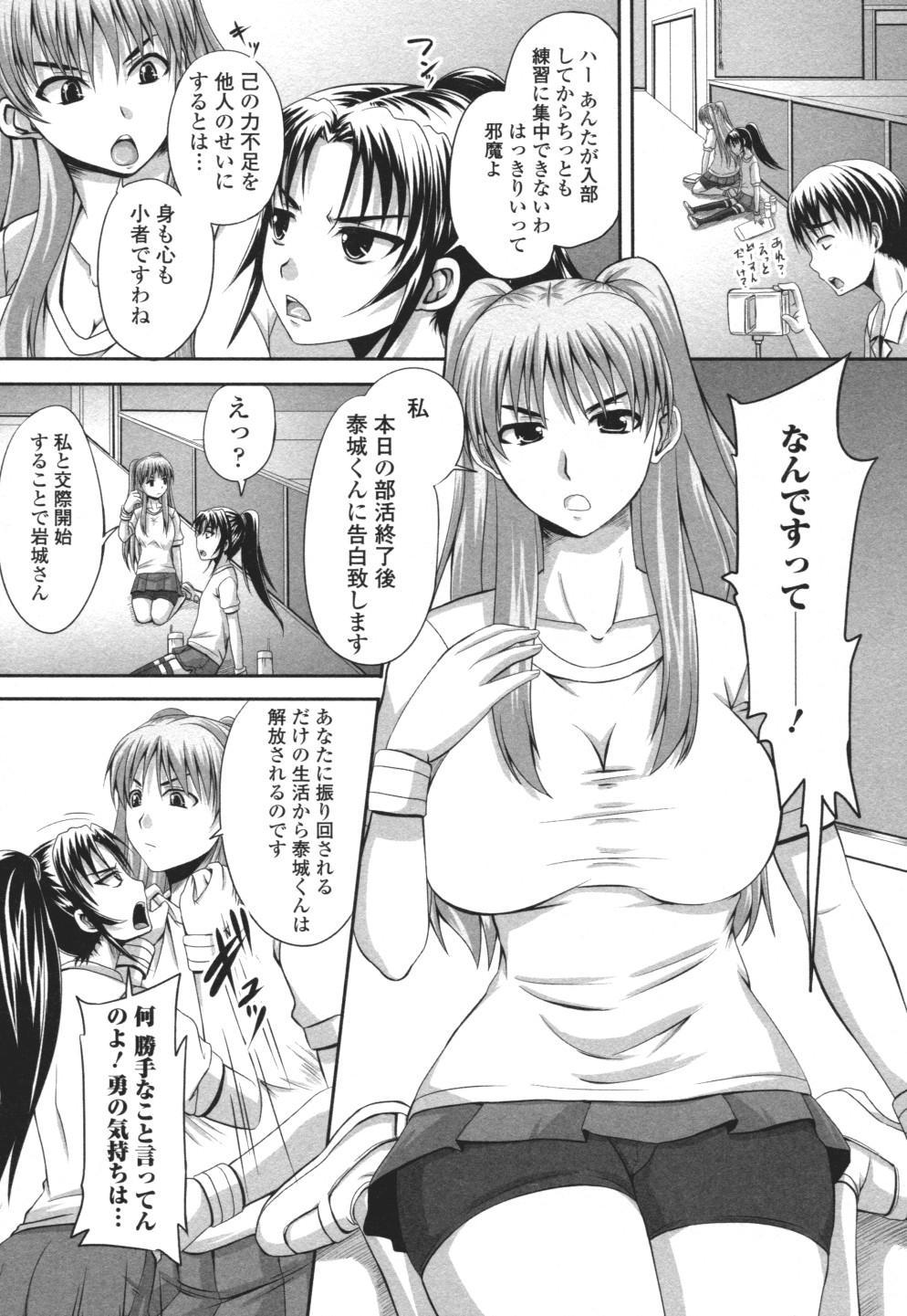 Nozoite wa Ikenai 3 - Do Not Peep! 3 41