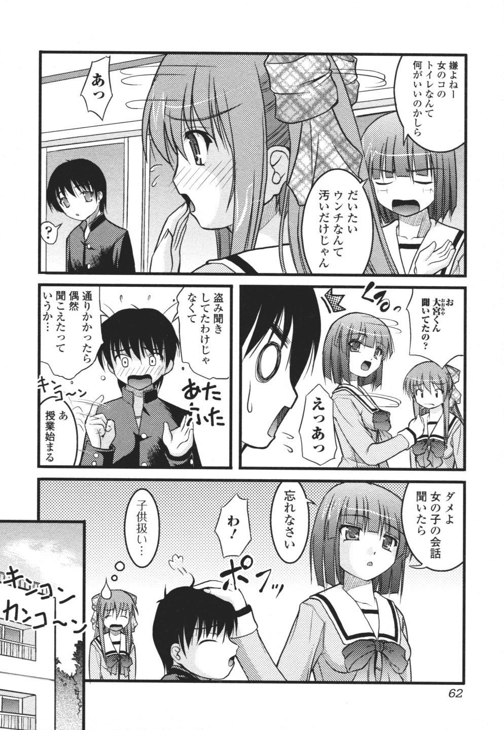Nozoite wa Ikenai 3 - Do Not Peep! 3 62