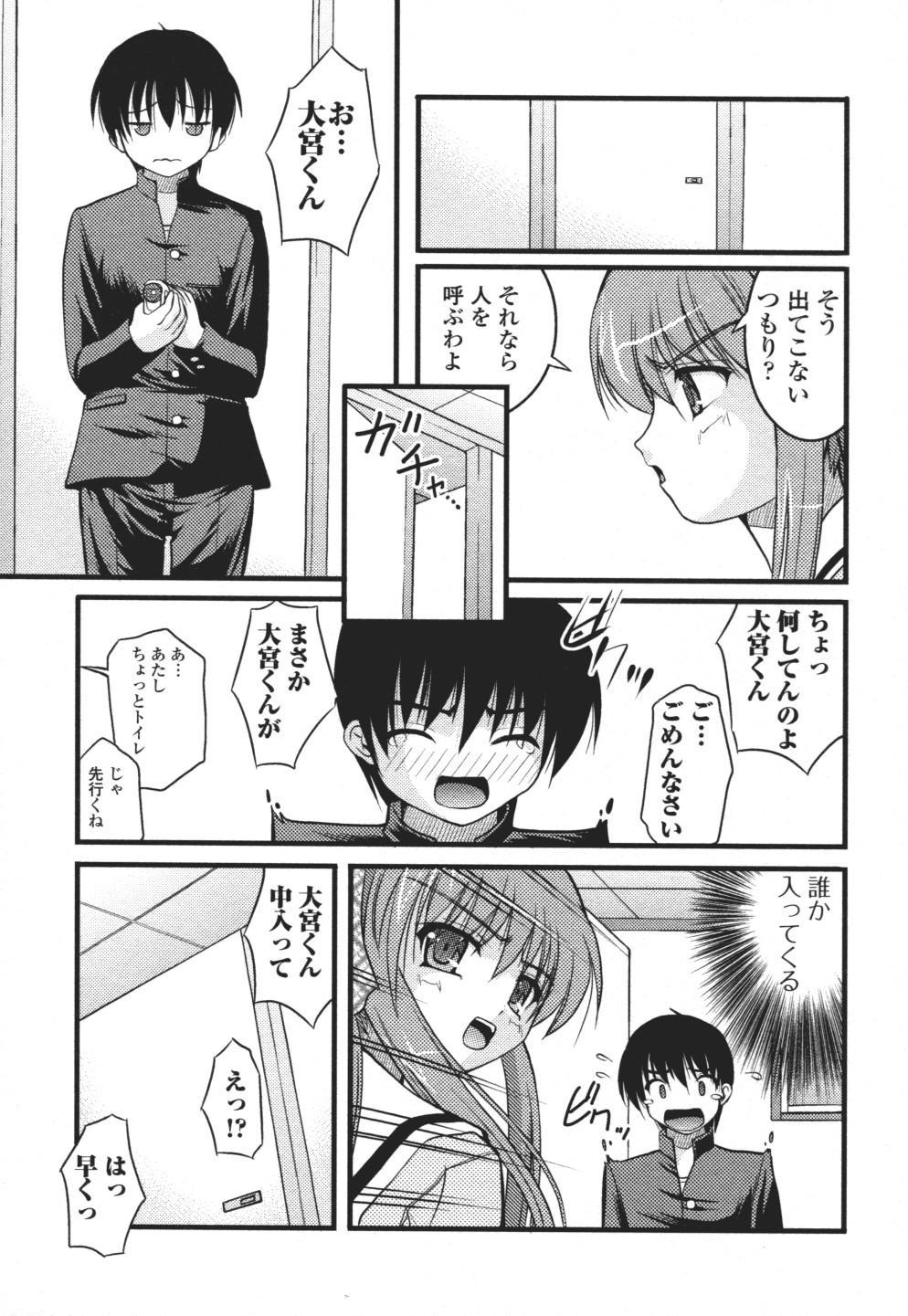Nozoite wa Ikenai 3 - Do Not Peep! 3 69
