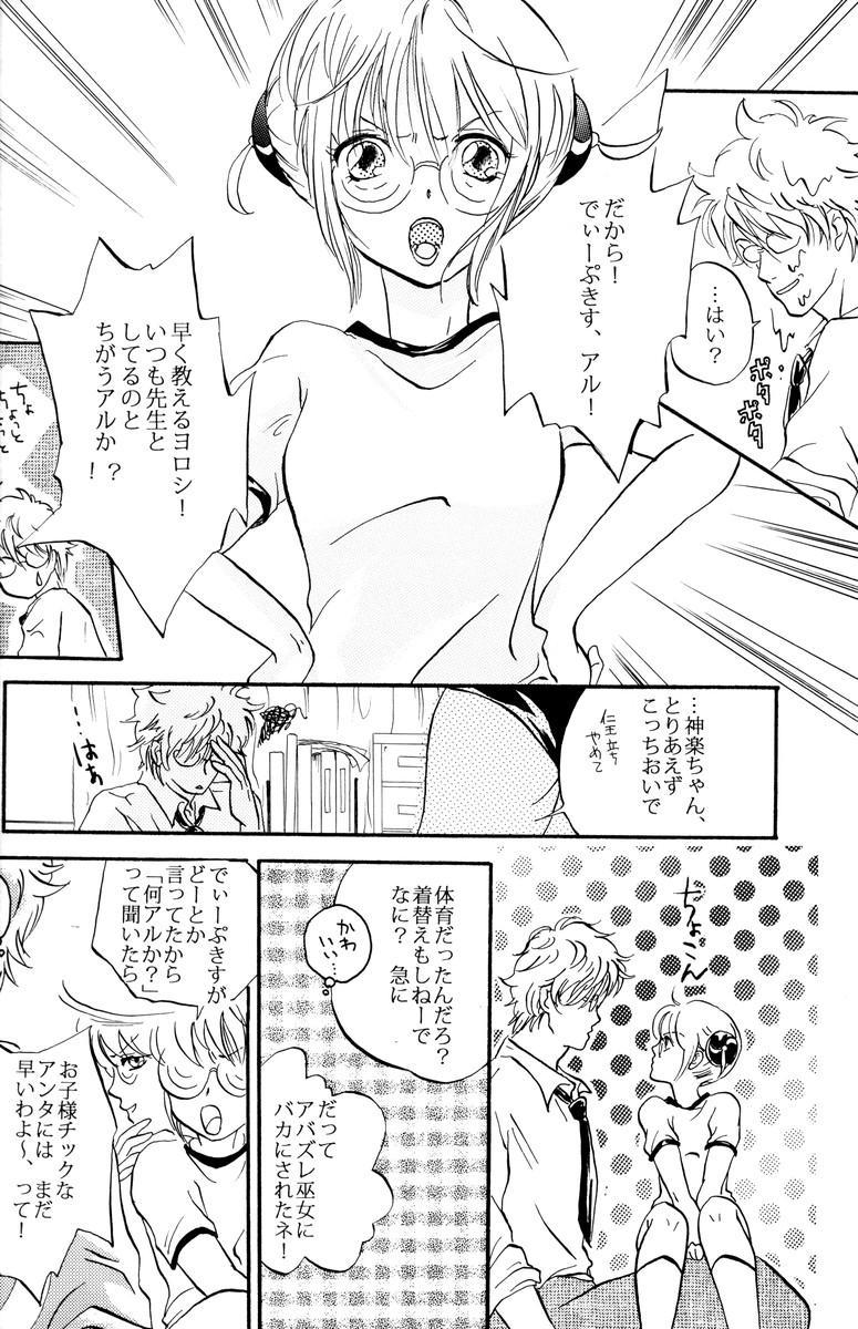 Gakuen Tengoku 103