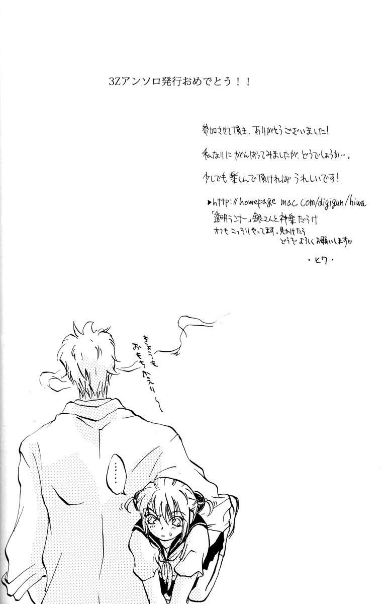 Gakuen Tengoku 117
